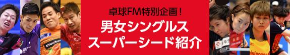 卓球FM特別企画!男女シングルススーパーシード紹介